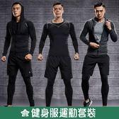黑五好物節 健身服男運動套裝春秋冬季跑步短袖戶外緊身健身房晨跑服速干衣服 挪威森林