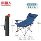 摺疊躺椅床輕便攜午休睡椅躺椅戶外釣魚凳子懶人靠背寫生沙灘椅 NMS創意新品
