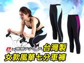 Hodarla 女風華專利七分車褲(台灣製 單車 自行車 專利坐墊 免運費≡排汗專家≡