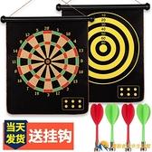 飛標盤飛鏢盤套裝家用磁鐵兒童玩具磁性磁力飛票專業比賽室內靶盤【勇敢者戶外】