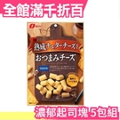 【62g x5袋組】日本 NATORI 超濃厚起司塊 乳酪塊 濃郁 小塊包裝 下酒菜【小福部屋】
