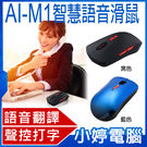 -滑鼠內建收音,即時語音搜尋網路 語音翻譯多國語言 語音輸入聲控打字-支援中文、粵語、英文