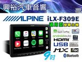 【ALPINE】iLX-F309E 9吋通用型CarPlay藍芽觸控螢幕主機*Apple CarPlay/USB/HDMI/支援倒車