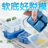 6個裝 家用冰塊模具制冰盒速凍器冰球冰盒冰格冰凍袋【輕奢時代】