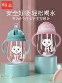 寶寶學飲杯吸管杯水杯帶手柄防摔杯子奶瓶兒童小孩嬰兒喝奶喝水杯