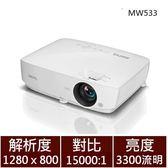 【商務】BenQ WXGA高亮商用投影機 MW533【下殺2千↘送CATCHPLAY*4組】