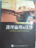 【書寶二手書T4/大學理工醫_ZDD】護理倫理與法律_2/e_盧美秀