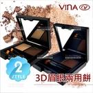 VINA友娜3D眉眼兩用餅-4.5g(兩色)眉粉.大地色系眼影(301)[54094]