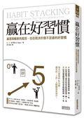 (二手書)贏在好習慣:贏家與輸家的差別,往往取決於微不足道的好習慣