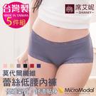 女性 MIT舒適 莫代爾低腰蕾絲內褲 M/L/XL 台灣製造 No.2770 (5件組)-席艾妮SHIANEY