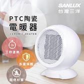 台灣三洋 SANLUX 陶瓷電暖器【HTK052】迷你保暖發熱暖氣機暖風機暖爐電暖扇#捕夢網
