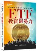 (二手書)ETF 投資新勢力:比特幣與另類ETF商品大剖析