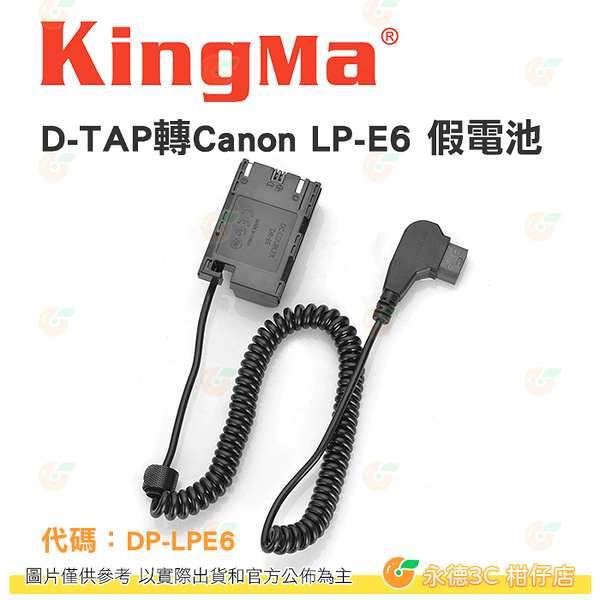 KingMa D-TAP轉Canon LP-E6 假電池 公司貨 適用 EOS R 5D Mark IV EOS 80D