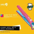 【韓國 UNIX】迷你直髮夾《桃紅色》UCI-B2501TW