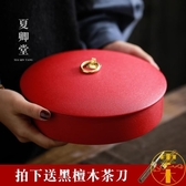 中國紅 陶瓷普洱茶盒茶餅罐一餅357克【雲木雜貨】