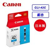 Canon CLI-42C 藍色 原廠墨水匣【迪特軍】