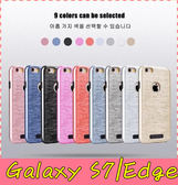 【萌萌噠】三星 Galaxy S7 / S7Edge 商務純色簡約款 仿金屬拉絲保護殼 全包軟邊 防摔 手機殼 手機套