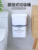 廚房垃圾桶 壁掛垃圾桶廁所紙簍衛生間廚房壁掛式懸掛墻掛壁桶家用帶蓋免打孔 ww