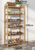 聖誕交換禮物鞋架多層簡易家用經濟型省空間實木鞋櫃組裝家裏人多功能 法布蕾LX