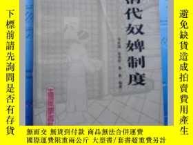 二手書博民逛書店罕見清代奴婢制度(一版一印12500冊)Y109818 韋慶遠等