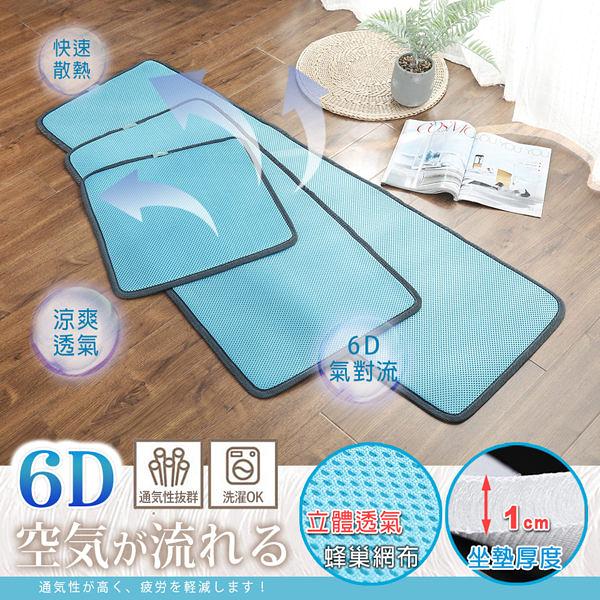 BELLE VIE 台灣製 6D氣對流透氣涼墊 【1+2+3人涼墊組】沙發墊 椅墊 辦公椅墊
