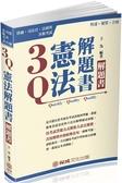 (二手書)3Q憲法-解題書-2018律師.司法官.法研所.各類考試(保成)