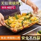 烤盤耐熱玻璃烤箱微波爐烤魚盤家用烤肉焗飯烘焙蒸魚披薩商用盤子