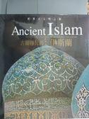 【書寶二手書T1/地理_PLY】古蘭穆民的伊斯蘭_Francesca Romana Romania