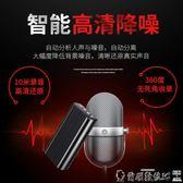 錄音筆專業高清降噪女自動錄音器設備聲控遠程收聽音器學生上課用迷你會議 爾碩數位