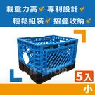 摺疊收納箱(小) 高載重折疊籃 倉儲物流籃 分類整理 儲物籃 露營箱(一組5入)