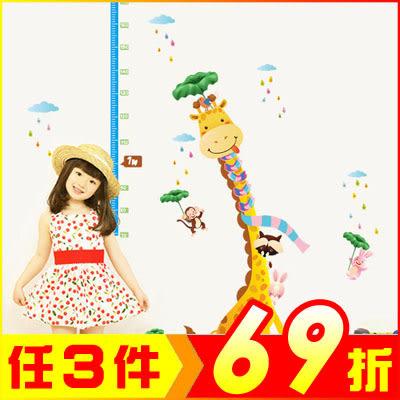 創意壁貼-下雨天長頸鹿身高尺 SK9030-1021【AF01013-1021】大創意生活百貨