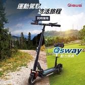 Qiewa 動力悍將 500w電動滑板車