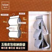 大師五格收納袋五格皮包包包收納掛袋衣櫃整理袋吊掛袋防塵袋S9179  通