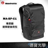Manfrotto MB MA-BP-C1 專業級微單眼後背包  正成總代理公司貨 相機包 送抽獎券