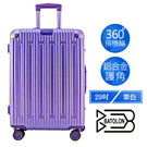 閃耀星辰系列 ABS+PC 金屬紋質感鋁框箱 2236-29P 29吋 紫色