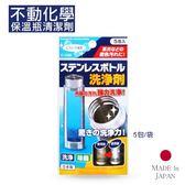 日本 不動化學 保溫瓶清潔劑 5包/袋 熱水壺清潔【小紅帽美妝】