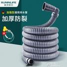 通用洗衣機排水管延長下水出水加長軟管萬能全自動波輪滾筒內配件  聖誕節免運