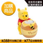 (預)維尼造型蜂蜜罐裡有毛毯-2019【康是美】