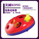 *WANG*美國KONG《電動逗貓器 Glide 'n Seek》(CA48)