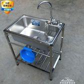 水槽 廚房厚簡易不銹鋼水槽單槽雙槽大單槽帶支架水盆洗菜盆洗碗池架子 全館免運igo