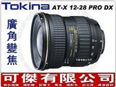 可傑 TOKINA AT-X 12-28mm PRO DX F4 12-28 立福公司貨 廣角 變焦鏡 For CANON NIKON