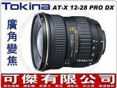 TOKINA AT-X 12-28mm PRO DX F4 12-28 立福公司貨 廣角 變焦鏡 For CANON NIKON 可傑