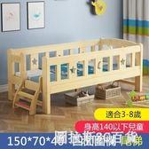 實木兒童床拼接大床帶男孩單人床女孩公主床加寬拼床嬰兒小床  圖拉斯3C百貨