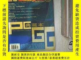 二手書博民逛書店電腦遊戲攻略典藏本2002年增刊罕見..Y261116