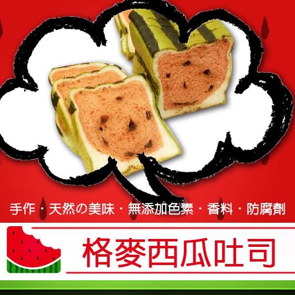 超人氣熱銷【格麥蛋糕】手作西瓜吐司 天然紅麴進口水滴巧克力豆