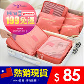 ✿mina百貨✿ 韓式旅行六件組 行李箱壓縮袋旅行箱 旅行收納袋 包中包 收納袋 整理袋【B00050】