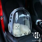 透明貓包寵物貓背包貓咪太空艙狗狗外出便攜包貓窩貓咪書包出行包【Kacey Devlin】