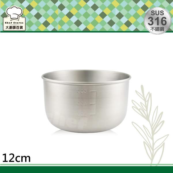 理想牌316不鏽鋼料理碗刻度調理碗12cm內鍋露營湯鍋-大廚師百貨