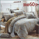 【i-Fine艾芳】頂級60支精梳棉 雙人舖棉兩用被套 台灣精製 ~芊葉搖曳/咖啡~