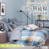 【FOCA】單/雙/加 均一價 韓風設計100%精梳純棉兩用被床包組純真年代-加大